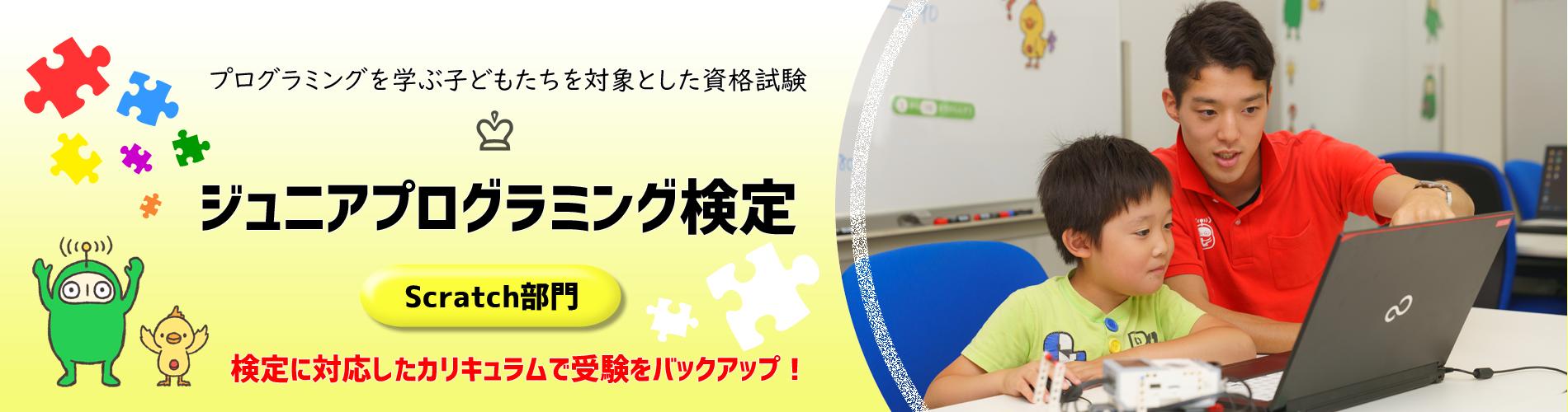 子ども向けプログラミング教室F@ITKidsClub(ファイトキッズクラブ)ジュニアプログラミング検定を受験できます。