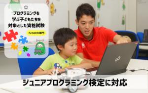 富士通発プログラミング教室では、ジュニアプログラミング検定を受験できます