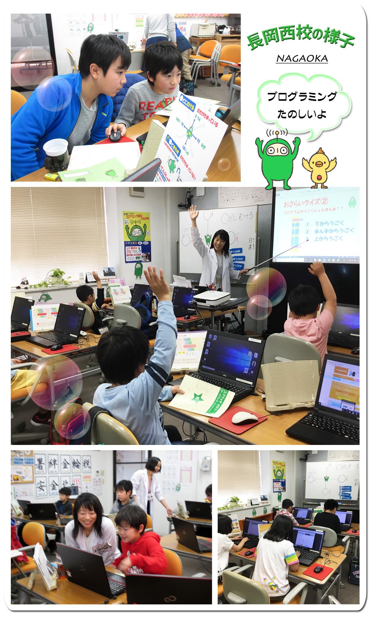プログラミング教室 F@ITKidsClub(ファイトキッズクラブ)長岡西校の様子