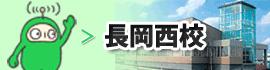 長岡市の富士通発プログラミング教室 F@ITKidsClub《ファイトキッズクラブ》長岡西校