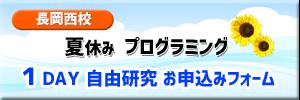 長岡西校 夏休み プログラミング 1DAY自由研究お申込みフォーム