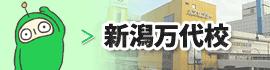 新潟市の富士通発プログラミング教室 F@ITKidsClub《ファイトキッズクラブ》新潟万代校