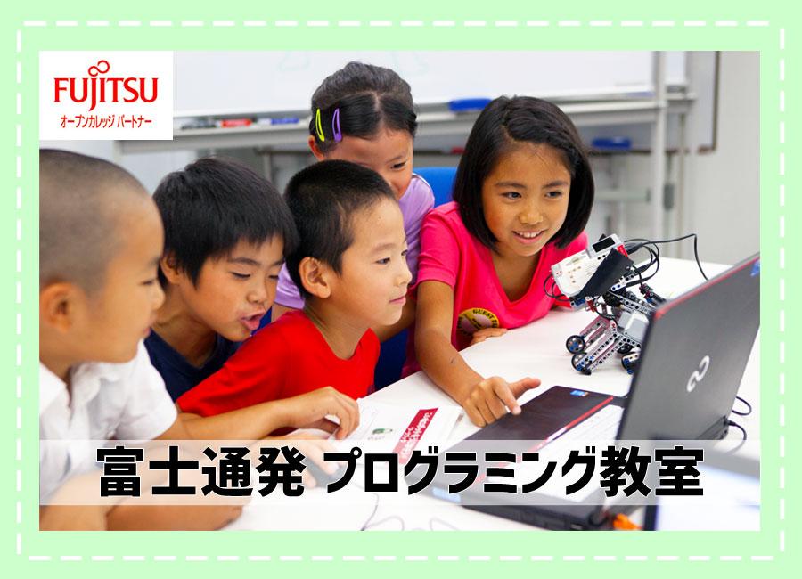 新潟市・三条市・長岡市にある富士通発のプログラミング教室のイメージ