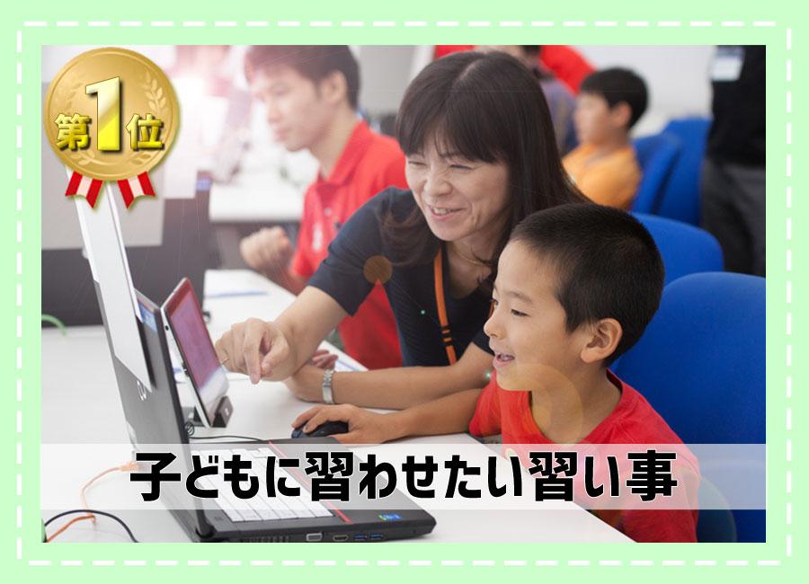 子どもに習わせたい習い事「プログラミング」が第1位