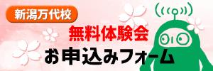 新潟万代校 春のプログラミング体験 お申込みフォームはコチラ