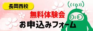 長岡西校 春のプログラミング体験 お申込みフォームはコチラをクリック