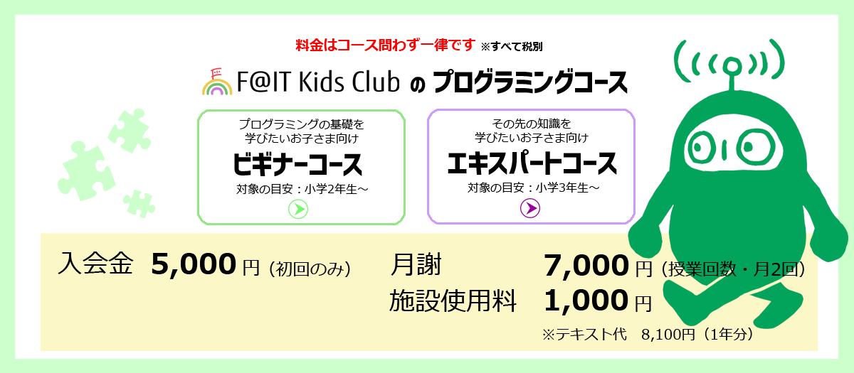 プログラミング教室F@ITKidsClub新潟万代校 料金