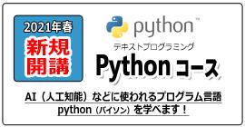 テキストプログラミングPythonコースが新規開講!
