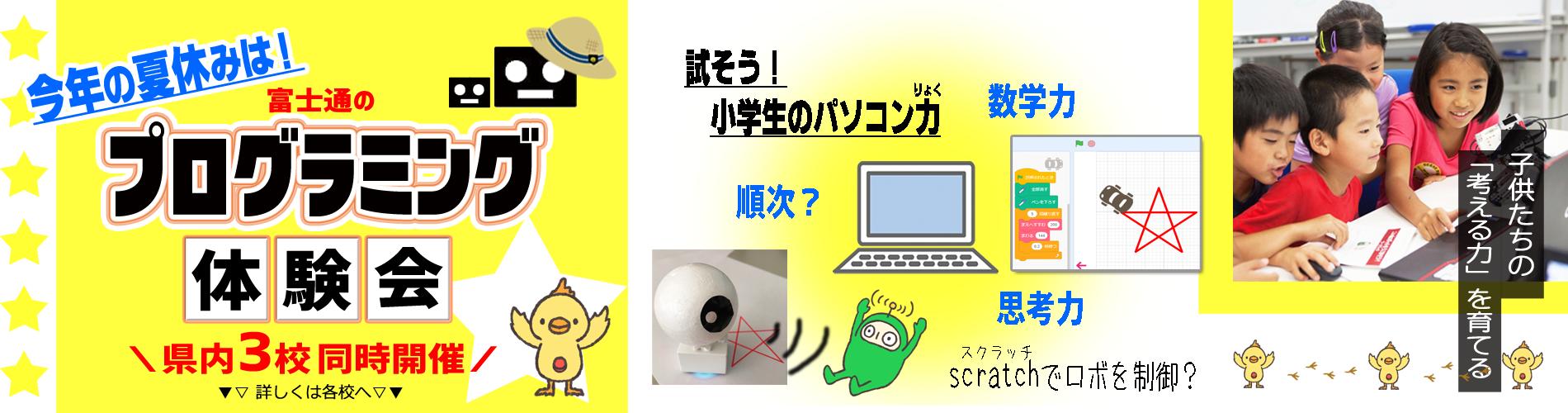 夏のプログラミング体験開催 新潟万代校・燕三条校・長岡西校
