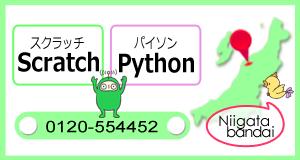 プログラミング教室 富士通オープンカレッジ新潟万代校スクール紹介ページへ