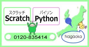 プログラミング教室 F@ITkidsclub  富士通オープンカレッジ長岡西校 スクール紹介ページへ