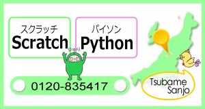 プログラミング教室 F@ITkidsclub   富士通オープンカレッジ燕三条校 スクール紹介ページへ