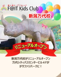富士通オープンカレッジ新潟万代校のリニューアルオープンページへ(F@IT Kids Club(ファイトキッズクラブ)新潟万代校)