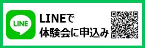 LINEで新潟万代校プログラミング体験会へ申込入り口