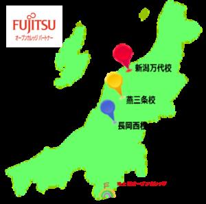 新潟万代校・燕三条校・長岡西校、富士通オープンカレッジは新潟県内に3校あります。